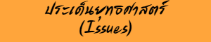 issues-banner